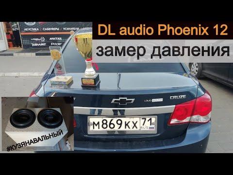DL AUDIO Phoenix 12 (замер звукового давления в Chevrolet Cruze)