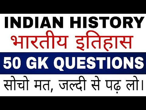 50 Indian History GK Questions In Hindi For SSC CGL, CHSL, MTS, IB & Railway Exams.