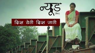 दिस येती जाती । न्यूड | marathigiri.com marathi song lyrics dis yeti jati movie - nude singer, music & lyricist cyli khare ...
