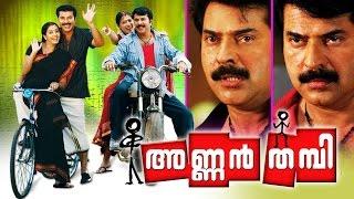 Annan Thambi 2008: Malayalam Full Movie | #Malayalam Movie Online | Mammootty