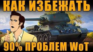 КАК ИЗБЕЖАТЬ 90% ПРОБЛЕМ В WoT: ТУРБОСЛИВЫ, ДИСБАЛАНС, АРТА И ТД.[ World of Tanks]