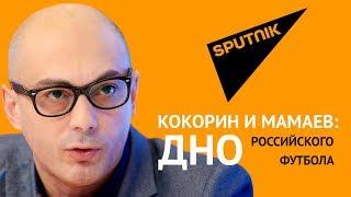 Гаспарян: Кокорин и Мамаев - это дно российского футбола