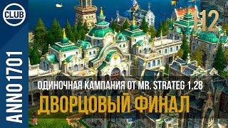 Anno 1701 прохождение одиночной кампании от Mr. Strateg 1.28 | 112
