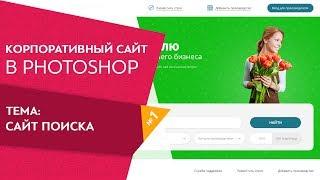 Простые уроки по веб дизайну  Урок 1