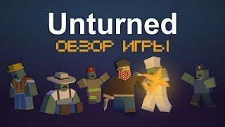 Смесь Minecraft и DayZ?! | Обзор Unturned 3.0