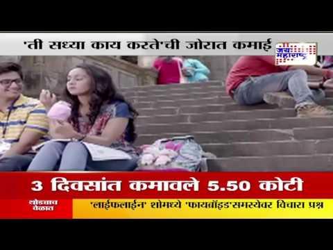 Ti Sadhya Kay Karte collects 5.5 crore in...