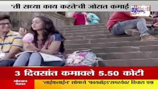 Ti Sadhya Kay Karte Collects 5.5 Crore In Three Days
