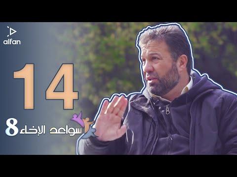 برنامج سواعد الإخاء 8 الحلقة 14