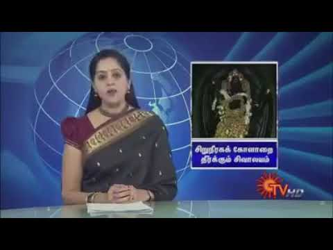 Indian Temple Cures Kidney Stone Sun News Proof Youtube