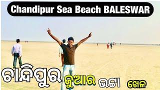 Chandipur Sea Beach || Baleswar  | Chandipur -ODISHA -ODIA VLOG || Odisha Tourism ||  #OdishaVillage