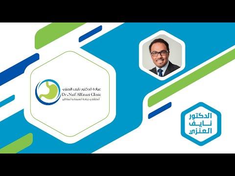 تكميم المعده بالمنظار للدكتور نايف العنزي laparoscopic sleeve gastrectomy  with Dr naif AlEnazi
