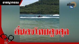 เจ๊ตสกีผาดโผนเกาะนอก ตรวจพบโดนหนัก โทษสูงสุด : Matichon TV
