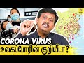 CORONO VIRUS அதிர்ச்சியூட்டும் தகவல்! | Anand Mariyappan Interview on Corona Virus | World War 3