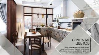 видео Дизайн интерьера кухни: роль цвета