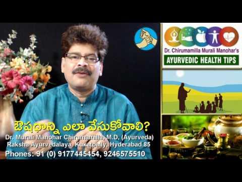 How to Take Ayurvedic Medicines? ఔషధాన్ని ఎలా వేసుకోవాలి?