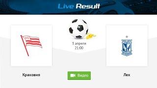 Прогноз на матч Чемпионата Польшы Краковия - Лех смотреть онлайн бесплатно 03.04.2021