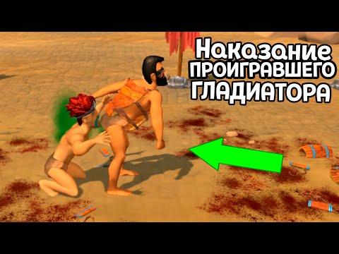 САНЬКА 3 ЯЙЦА СТАЛ ГЛАДИАТОРОМ ( Warriors: Rise To Glory! )