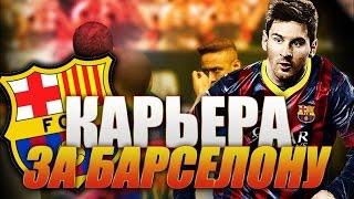 FIFA 16 ♛ КАРЬЕРА ♛ BARCELONA [#8] - Celta Vigo и Las Palmas