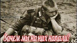 Война глазами немецких солдат 1941 год . немецкие мемуары. военные истории.
