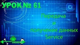 Android обучение. Урок 61. Отправка и получение данных с Service Development in android