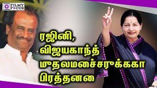 Super star & Vijaykanth prayed for Cm Jayalalitha