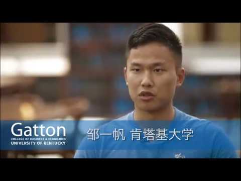 Gatton College of Business and Economics-China