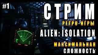 """Стрим по Alien : Isolation► Прохождение на Уровне Сложности """"Невозможно"""" ! ( Ретро-игры ) #1"""