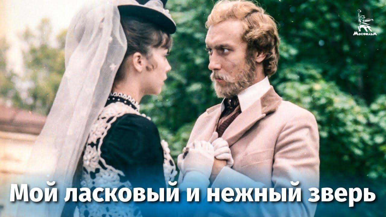 Мой ласковый и нежный зверь (драма, реж. Эмиль Лотяну, 1978 г.)