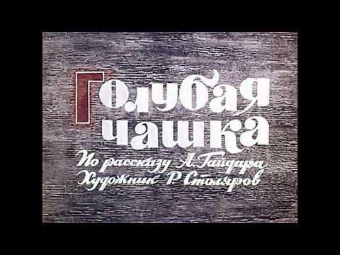 Голубая чашка А. Гайдар (диафильм озвученный) 1965 г.