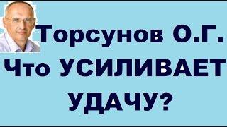 Торсунов О.Г. Что УСИЛИВАЕТ УДАЧУ?