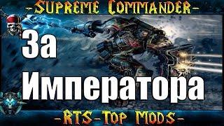"Supreme Commander FA ""За Императора!"" Полное Безумие (No AirNuke Art) 10x10"