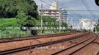 EF65 2096(新)牽引 JR四国&土佐くろしお鉄道2700系 甲種輸送