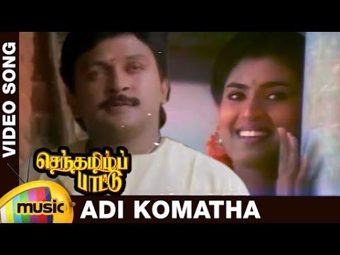 Senthamizh Paattu Tamil Movie Songs | Adi Komatha Video Song | Prabhu | Sukanya | Ilayaraja