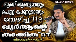 ആണ് അണുമായും പെണ്ണ് പെണ്ണുമായും വേഴ്ച!!? ഖുർആന്റെ താക്കീത് | Latest Islamic Speech in Malayalam 2017