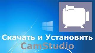 Где и как скачать и как установить CamStudio