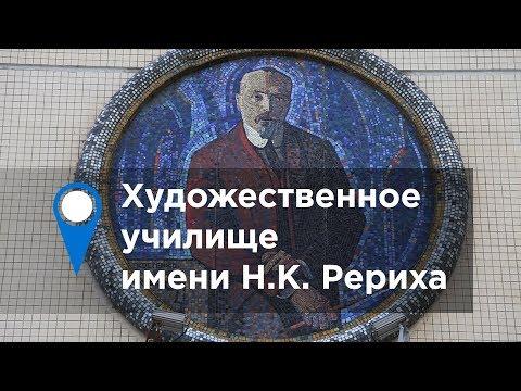 Санкт-Петербургское художественное училище имени Н.К. Рериха