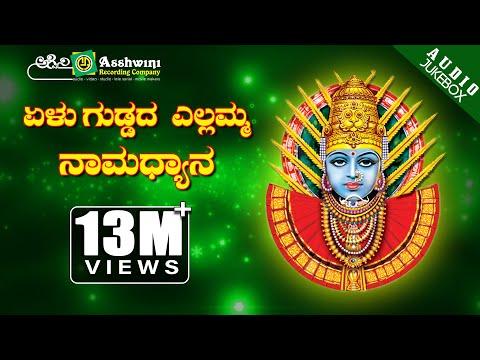 Yelu Guddada Yellamma | Namadhyana | Kannada Devotional Songs