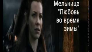 """Мельница """"Любовь во время зимы"""""""