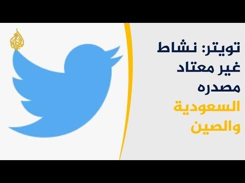 تويتر تحذر من حركات مشبوهة مصدرها السعودية  - نشر قبل 16 دقيقة