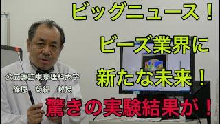 ビッグニュース!ビーズ業界に新たな未来!公立諏訪東京理科大学と共同実験!!