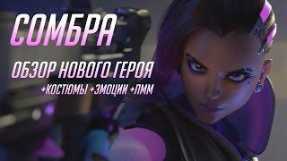 Сомбра - обзор нового героя Overwatch
