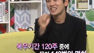 가수 박지헌, 아내 군시절 140번 면회 와