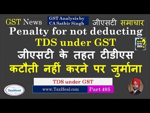 Penalty For Not Deducting GST TDS : GST News 495