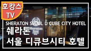 [호캉스 TV]MARRIOTT SHERATON SEOUL D CUBE CITY 쉐라톤 서울 디큐브시티 호텔
