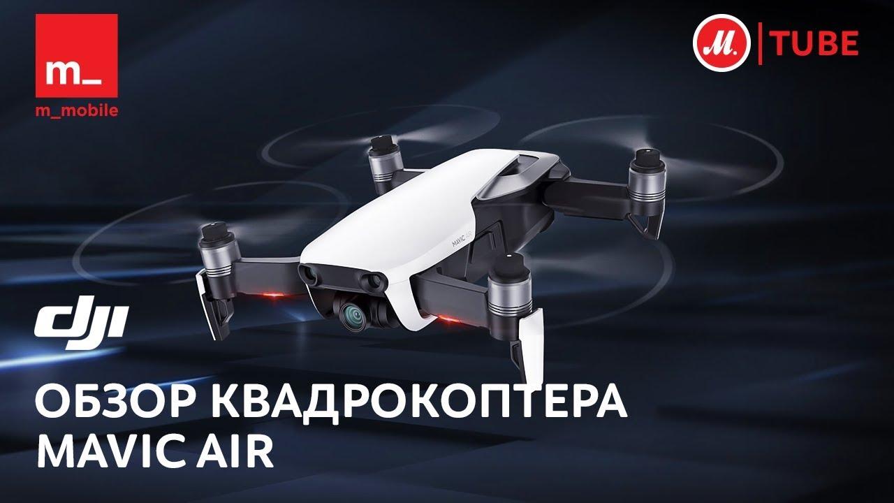 Характеристики mavic air youtube цена, инструкция, комплектация куплю mavic air в ноябрьск
