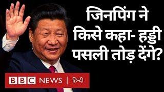 China के President Xi Jinping ने Nepal में किसे और क्यों कहा- हड्डी-पसली तोड़ देंगे? (BBC Hindi)
