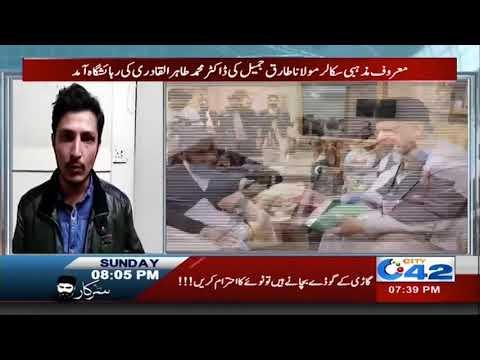 Maulana Tariq Jameel Appearance In DR Tahir ul Qadri | City42