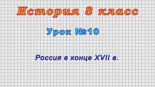 История 8 класс (Урок№10 - Россия в конце XVII в.)