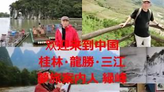 マイ ムービー10月の桂林旅行イメージ 山水康平 検索動画 25