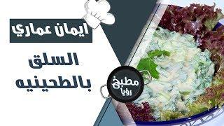 السلق بالطحينيه - ايمان عماري